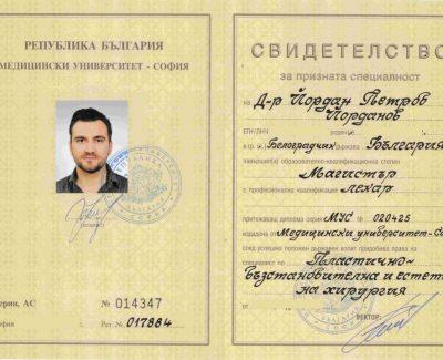 Медицински Университет-София